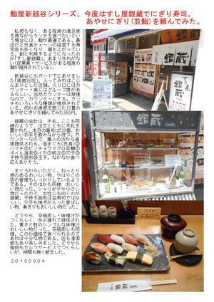 鮨屋新越谷シリーズ、今度はすし屋銀蔵でにぎり寿司。あやせにぎり(並鮨)を頼んでみた。