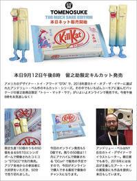 本日午後8時、留之助限定キルカット発売 - 下呂温泉 留之助商店 店主のブログ