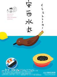 福島県立美術館「安西水丸」展へ - 佑美帖