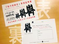 [西日本豪雨+台風21号+北海道地震] ハフュッフェン社の復興支援:11. みんなに贈るアリガトウカード「ゴ協力感謝状+参加証明書」! - maki+saegusa