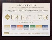第65回 日本伝統工芸展 - 織部 服部泰美 hattori yasumiの陶芸と日々雑感 <越前の土のぬくもりを届けよう会>