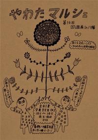 9月22日(土)はやわたマルシェです!! - いちかわ手づくり市実行委員会        http://www.ichikawatezukuri.com/
