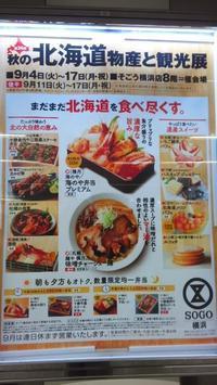 【横浜そごうでも北海道物産展絶賛開催中!!】 - お散歩アルバム・・おカフェな毎日