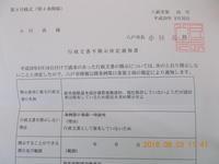 八戸市立新美術館建設疑惑 2 - 日本救護団
