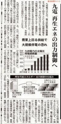 九電再エネの出力制御へ需要上回る供給で大規模停電の恐れ/東京新聞 - 瀬戸の風