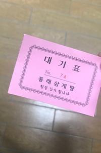 すでに真夏!?の釜山へ 5. 念願のリベンジ トンネサムゲタンで夕食 - マイ☆ライフスタイル