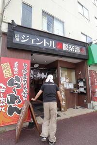 高知ジェントル麺喰楽部 - にゃお吉の高知競馬☆応援写真日記+α(高知の美味しいお店)