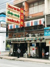 有名牛肉麺店「WATTANA PHANICH」 - Bangkok AGoGo