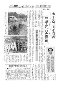 奈良新聞*農村生活泣き笑い(36) - 心身健美!~奈良・奥大和の山里、曽爾村(そにむら)に移住した家族のblog