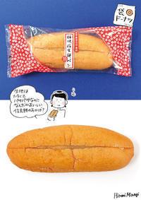 【山梨】桔梗屋「桔梗信玄餅揚パン」【信玄餅を揚げパンにはさんじゃった】 - 溝呂木一美の仕事と趣味とドーナツ