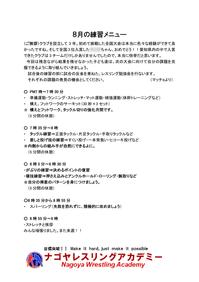 レスリング教室8月の練習メニューについて - NPO法人ナゴヤレスリングアカデミー公式ブログ