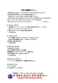 レスリング教室9月の練習メニューについて - NPO法人ナゴヤレスリングアカデミー公式ブログ