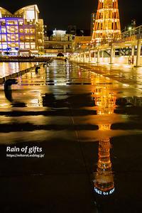 雨の贈り物 - GOOD LUCK!