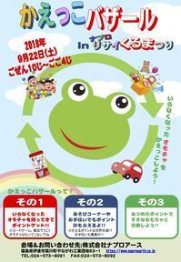 福島県伊達市からの開催情報 - かえっこ