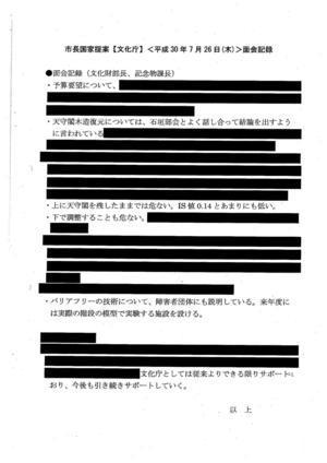 名古屋城木造化 2018年7月下旬に文化庁訪問時の持参資料・記録 内容全面非開示 - 市民オンブズマン 事務局日誌