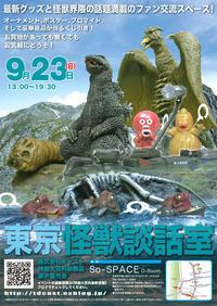9/23(日)東京怪獣談話室開催! - 特撮大百科最新情報