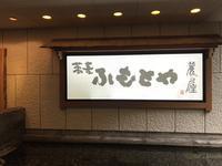 香味野菜のお蕎麦@ 麓屋 (新宿 京プラ) - よく飲むオバチャン☆本日のメニュー