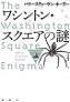 『ワシントン・スクエアの謎』(ヤリー・スティーヴン・キーラー、訳=井伊順彦、論創社) - 晴読雨読ときどき韓国語