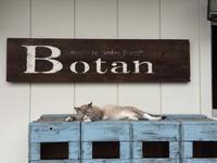 おかし工房Botan - e-fu