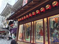 秀山祭九月大歌舞伎を観に行きました - 55歳☆専業主婦はじめました