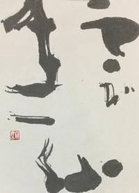 だんだん普通に?…       「雲」 - 筆文字・商業書道・今日の一文字・書画作品<札幌描き屋工山>