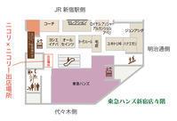 9/15(土)〜9/24(月・祝)の東急ハンズ新宿店出店場所について - 職人的雑貨研究所