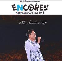 小田和正さんライブツアー2018 - 十色生活