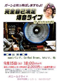 爆音ライブ 9/15(sat) 東京都羽村市ボニクラ - Fumi's Diary