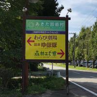 田沢湖芸術村です - 畠山さとみの 今日のとぱーずむーん
