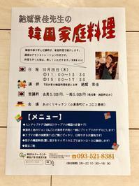 朝日カルチャーセンター北九州10月講座募集スタートです - 今日も食べようキムチっ子クラブ (料理研究家 結城奈佳の韓国料理教室)