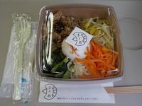 (金沢駅)すずめ百番街店の「4種類の野菜と玄米ビビンバ弁当」 - 松下ルミコと見る景色