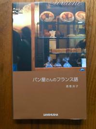 海辺の本棚『パン屋さんのフランス語』 - 海の古書店