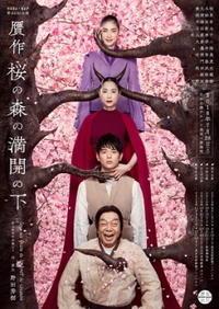 秋の夜長の抱腹絶倒な夢、野田秀樹「贋作 桜の森の満開の下」 - カマクラ ときどき イタリア
