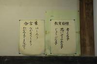 温もり旧花輪小学校③ - 風の彩り-2