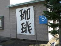 カフェ・ルーラル - 炭酸マニア Vol.3