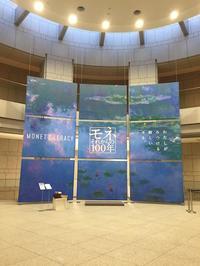 モネ それからの100年 夜の美術館でアートクルーズ@横浜美術館 - mayumin blog 2