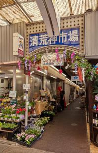 兵庫県宝塚市「清荒神市場」 - 風じゃ~