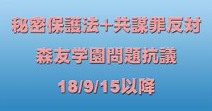 共謀罪+秘密保護法反対イベント+森友学園問題抗議 18/9/15以降 - 秘密法と共謀罪に反対する愛知の会