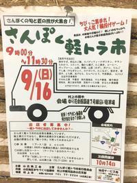 9月の「さんぽく軽トラ市」 - ビバ自営業2