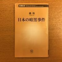 森功「日本の暗黒事件」 - 湘南☆浪漫