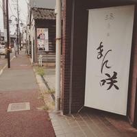 まん咲美豚会 ありがとうございました! - 整体天使kinocoがいく!!