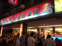 2018年8月台湾旅行⑤熱炒は美味しい - 龍眼日記  Longan Diary