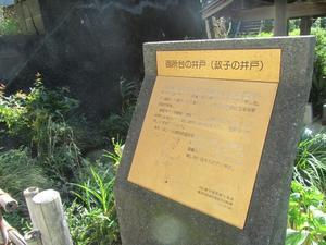 ちょっと寄り道・御所台の井戸 - 神奈川徒歩々旅