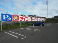 2018.08.13 道の駅おだいとうで車中泊 北海道一周29 - ジムニーとカプチーノ(A4とスカルペル)で旅に出よう