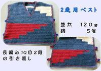 ☆2歳用ベスト - ひまわり編み物
