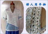 ☆婦人用半袖 - ひまわり編み物
