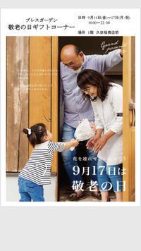 敬老ギフトあります!! - ブレスガーデン Breath Garden 大阪・泉南のお花屋さんです。バルーンもはじめました。