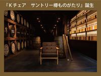 NEWS - カリモク60正規販売店 クリア射水倉庫店 【カリモク60専用ページ】