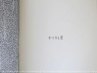 """""""キツネと星"""" - yamatoのひとりごと"""
