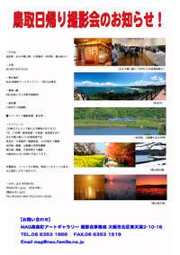 鳥取日帰りドライブ撮影ツアー・・10月7日(日) - カメラの東光堂